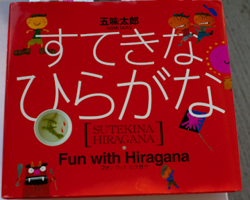 Fun with Hiragana by Gomi Taro