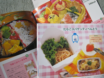 Japanese lunch cookbooks