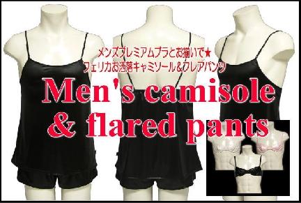 Men's lingerie ad Japan