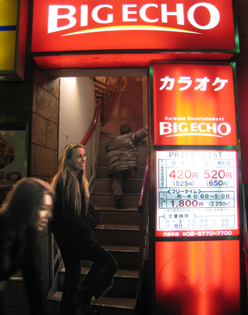 Entrance to the Big Echo Karaoke Entertainment Roppongi