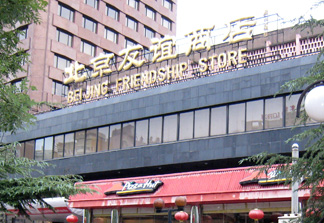 Beijing Friendship Store Facade