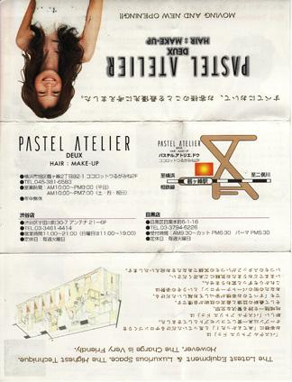 Pastel Atelier Tokyo brochure