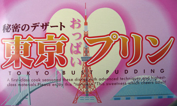 The tokyo bust pudding box description